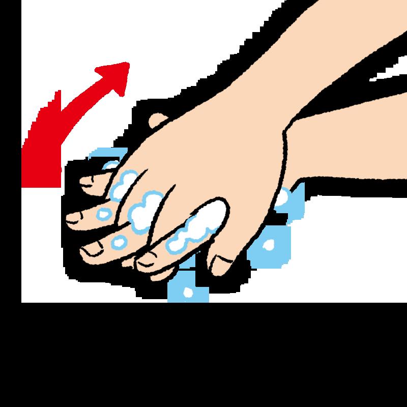 04手洗い 手の甲を洗うイラスト