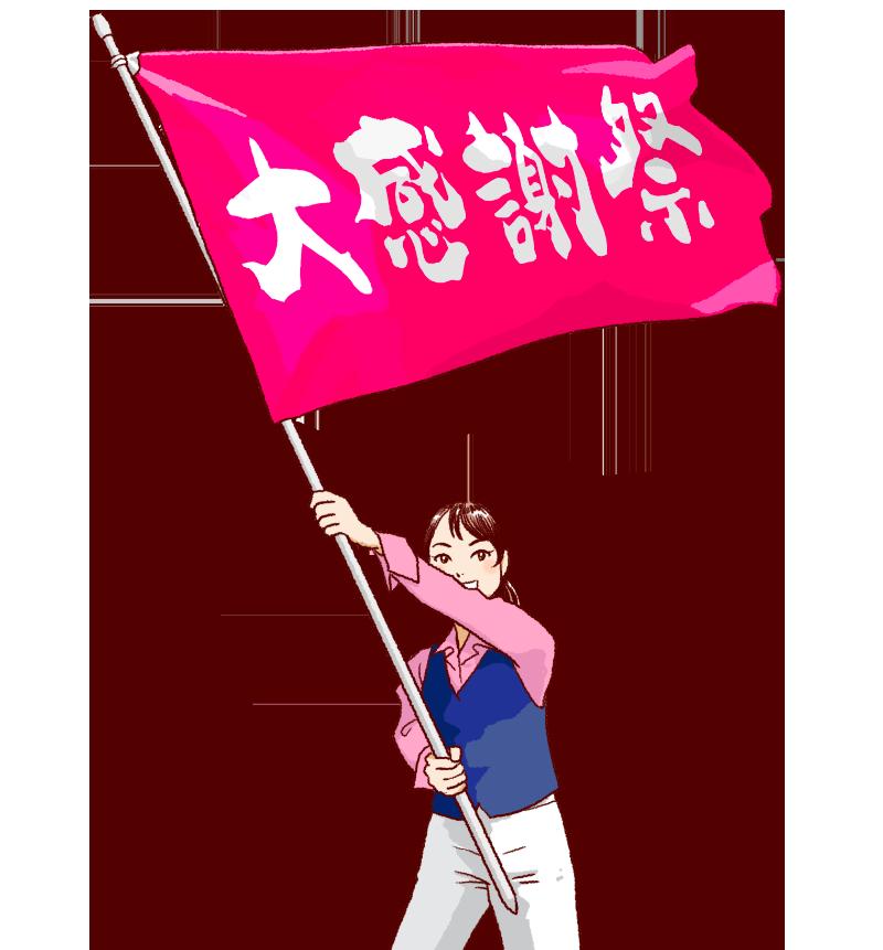 大きな旗を振る女性のイラスト 感謝祭