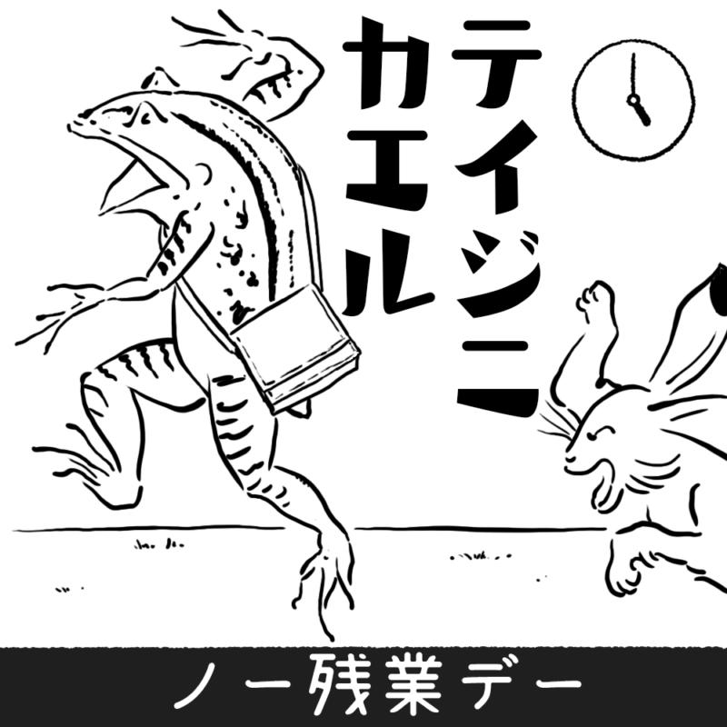 ノー残業デイ カエル うさぎ イラスト ぬり絵