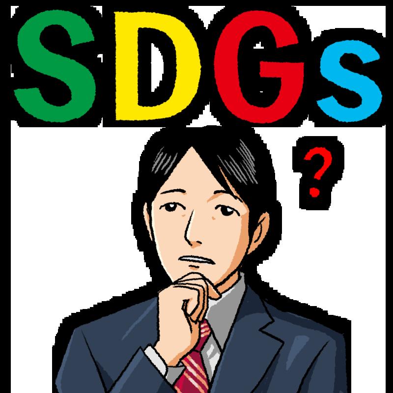 あごに手を当てて考える男性のイラスト(SDGs)