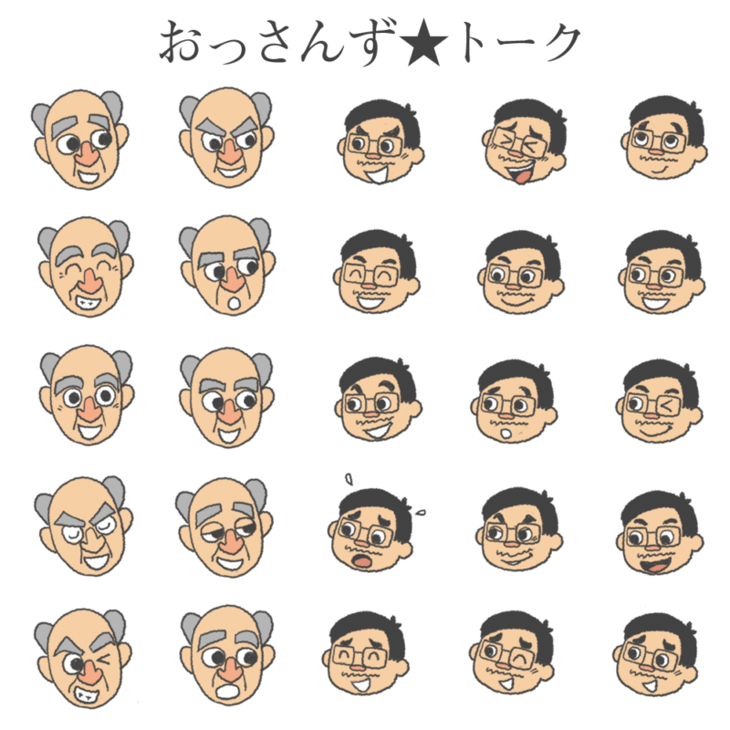 おっさんずトークの顔アイコンのイラスト