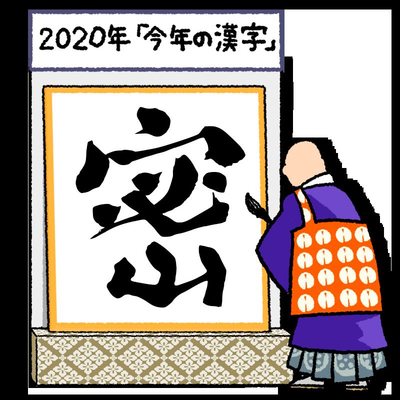 今年の漢字」のイラスト | イラストフリー素材集 ラ・コミックイラスト ...