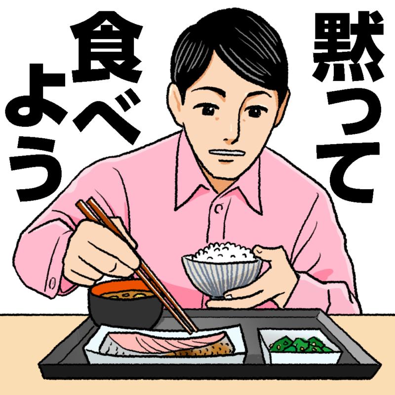 美味しそうに和食を食べる男性のイラスト「黙って食べよう」
