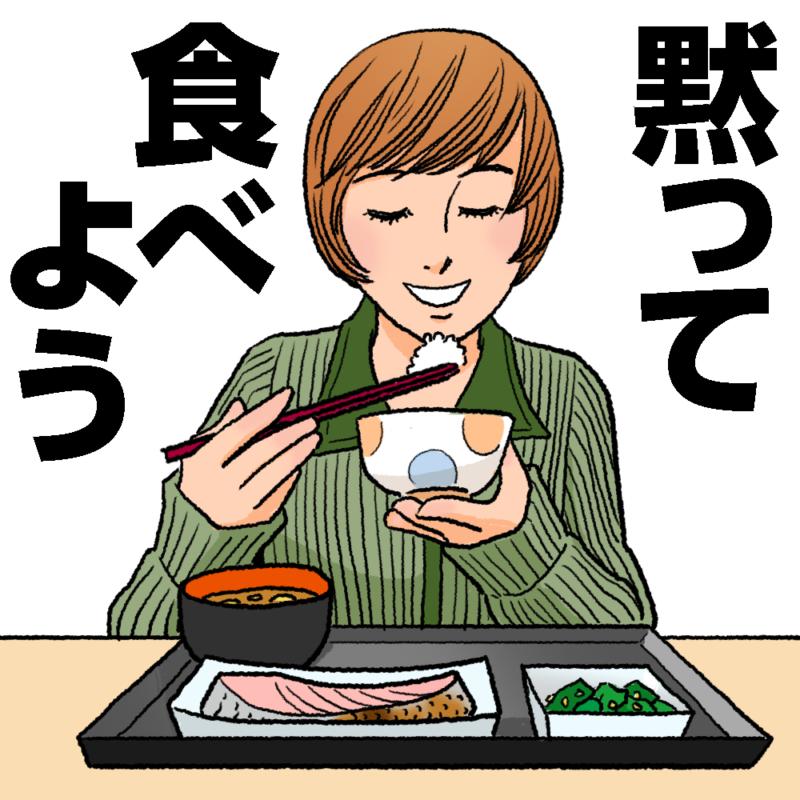 美味しそうに和食を食べる女性のイラスト「黙って食べよう」