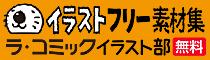 イラストフリー素材集 ラ・コミックイラスト部 無料