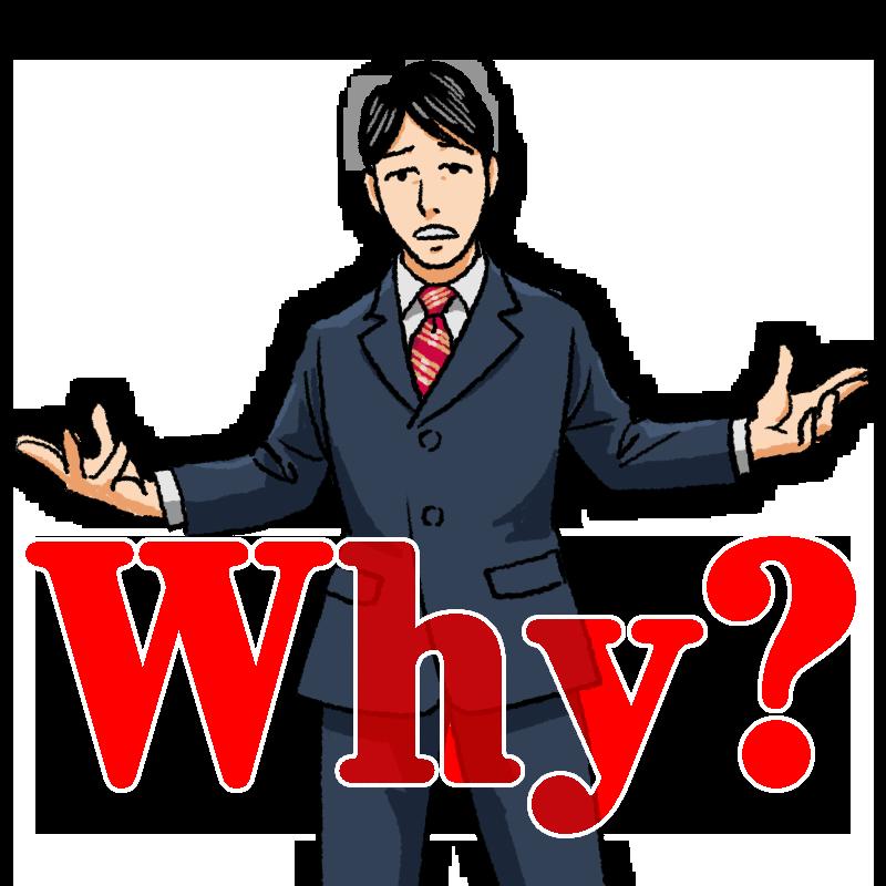 なんで?のポーズをする男性のイラスト(文字あり)