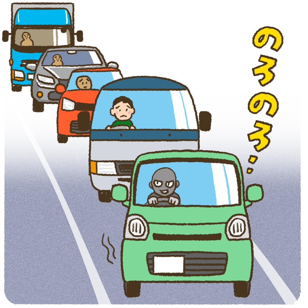 悪意のノロノロ運転のイラスト