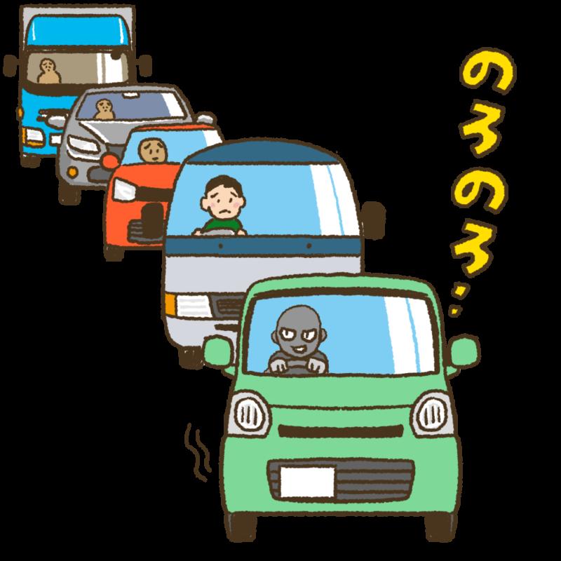 悪意のノロノロ運転のイラスト 背景なし