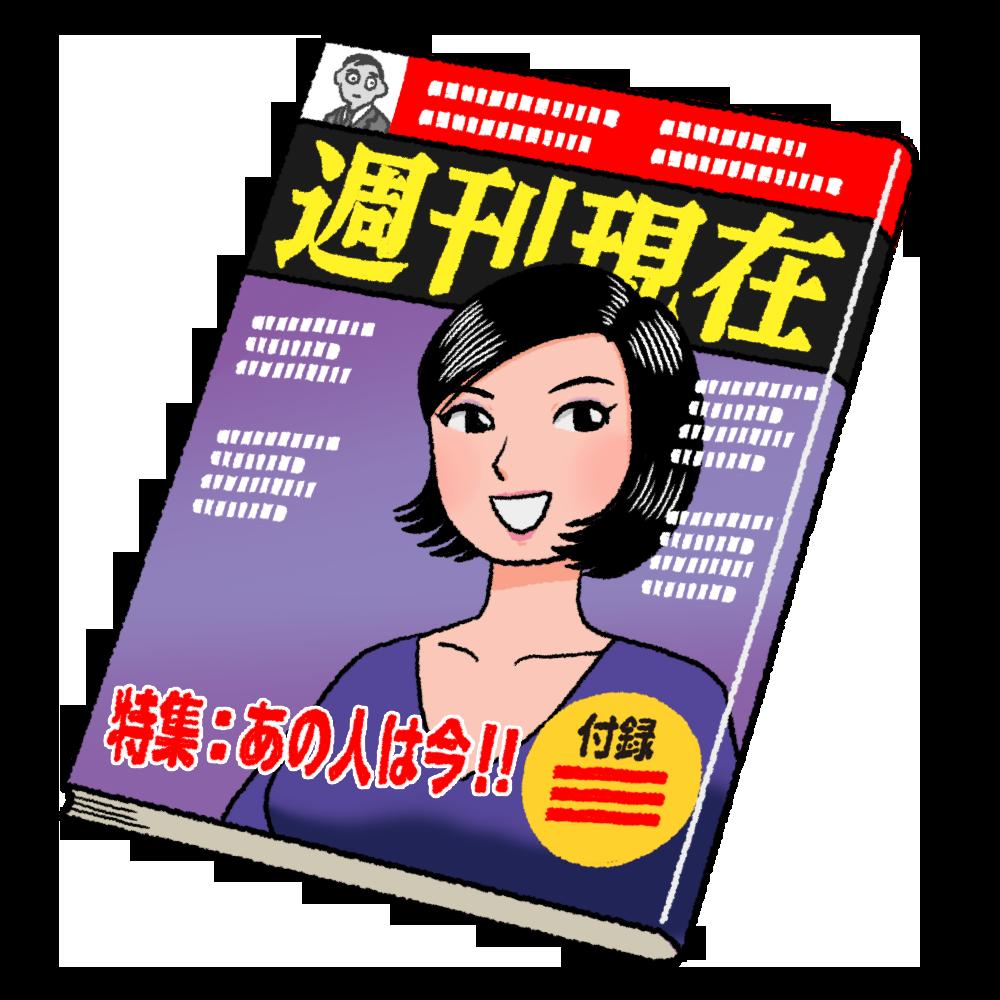 中綴じの週刊誌のイラスト