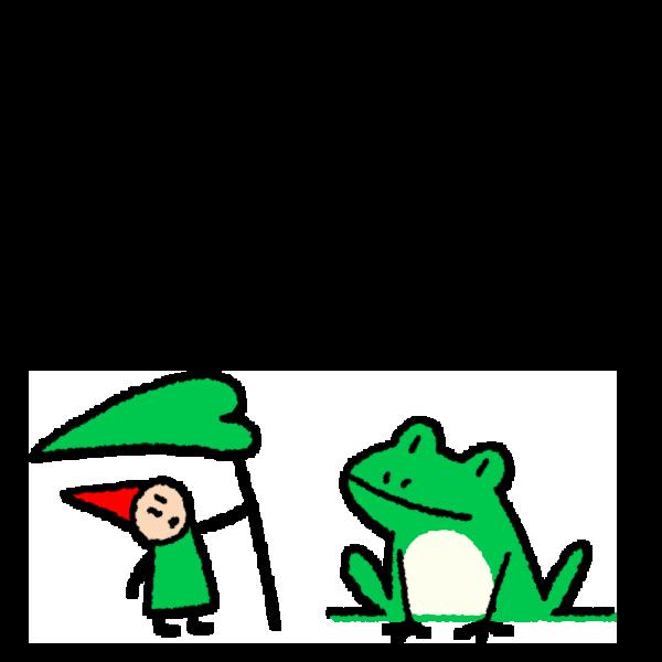妖精とカエルのイラスト