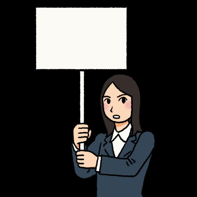 冷静な顔でプラカードを持つ女性のイラスト