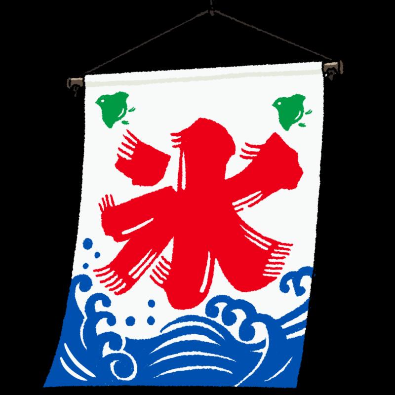 かき氷の看板「氷旗」のイラスト